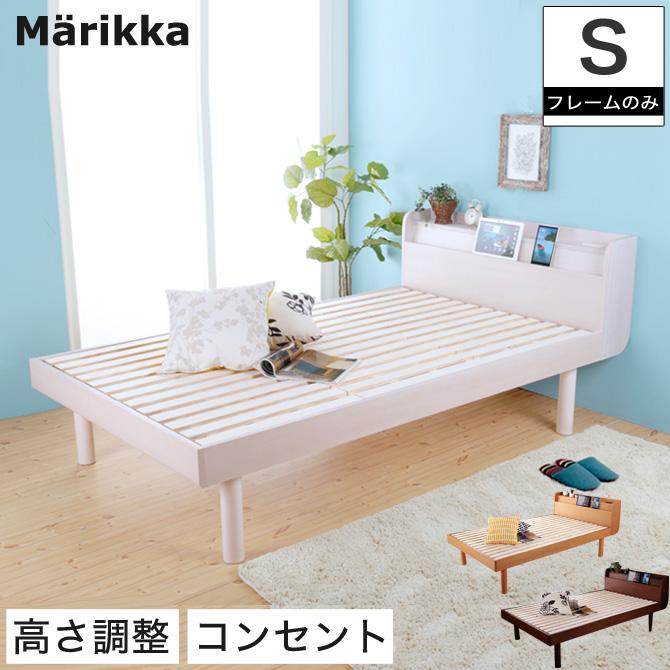 ベッド Marikka シングルベッド すのこベッド タモ天然木 本棚付き 高さ3段階調節可能 2口コンセント付き 白 ホワイト/ナチュラル/ブラウン 木目調 | ベッドフレーム 北欧風 木製ベッド 宮付き 棚付き 本収納【フレームのみ】