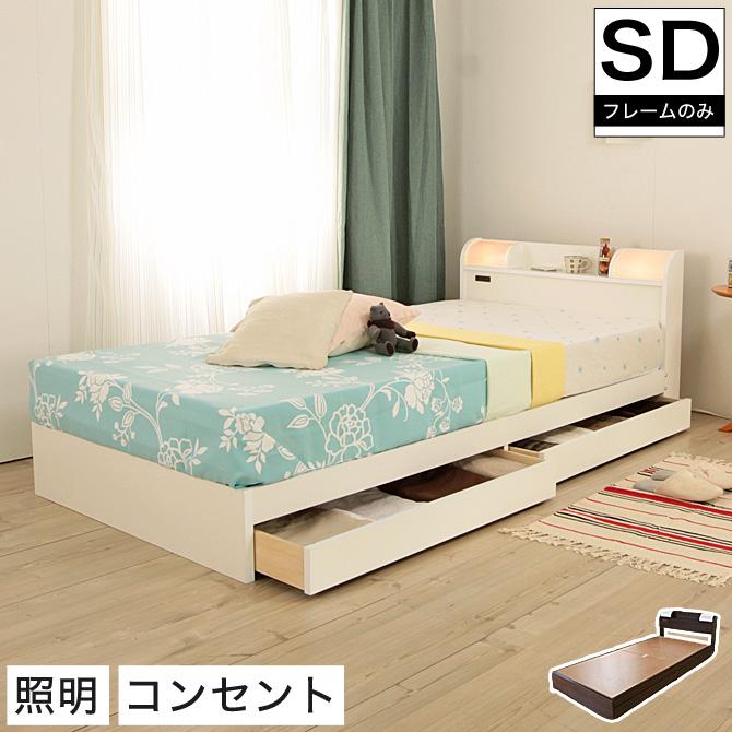 日本製 収納ベッド セミダブルベッド ベッドフレームのみ セミダブルサイズ 収納ベット 引き出し付きベッド 棚付き 宮付き コンセント付き 2灯照明付き 引き出し収納付きベッド 木製 ホワイト ダークブラウン 国産 セミダブル 安心低ホル素材使用