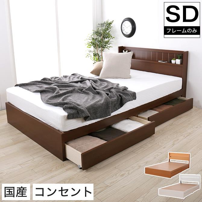 収納ベッド セミダブル 木製ベッド 棚付き コンセント付き キャスター付き 引出し付き 日本製 ナチュラル/ブラウン/ホワイト コンパクト シンプル