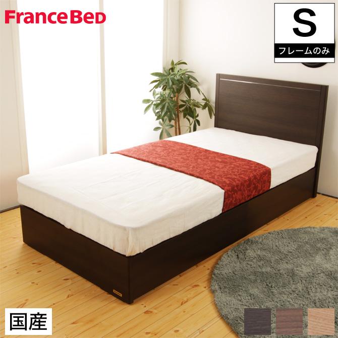 フランスベッド シングルベッド シンプル SC フレームのみ 高さ26cm 日本製 国産 木製 2年保証 francebed グランディ grandy シングル GR-01F