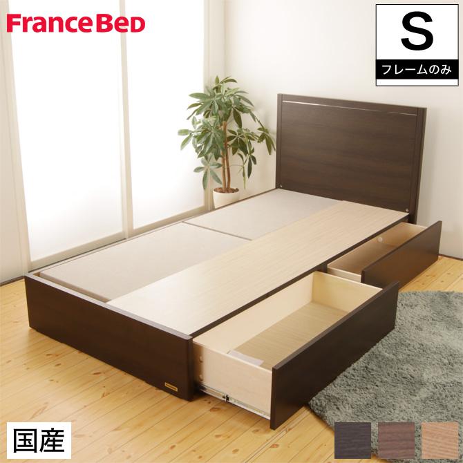 フランスベッド 収納ベッド シングルベッド シンプル 引出し付きタイプ フレームのみ 高さ26cm 日本製 国産 木製 2年保証 francebed グランディ grandy シングル GR-01F