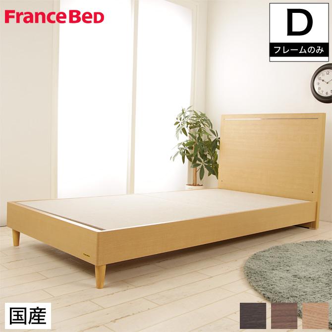 フランスベッド 脚付き ダブルベッド シンプル レッグタイプ フレームのみ 高さ26cm 日本製 国産 木製 2年保証 francebed グランディ grandy ダブル GR-01F