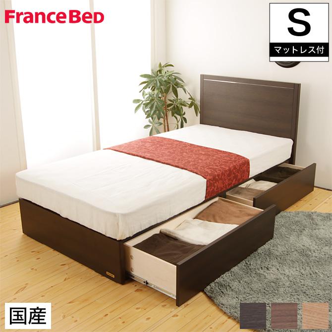 フランスベッド 収納ベッド シングルベッド シンプル 引出し付タイプ ゼルトスプリングマットレス(ZT-030)セット 高さ26cm 日本製 国産 木製 2年保証 francebed グランディ GRANDY シングル GR-01F