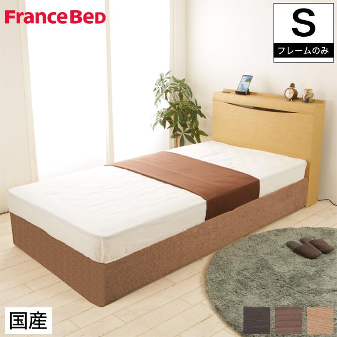 フランスベッド 棚付き 一口コンセント付き 照明付 LEDライト シングルベッド ダブルクッションタイプ フレームのみ 高さ22.5cm 日本製 国産 木製 2年保証 francebed グランディ grandy シングル GR-03C