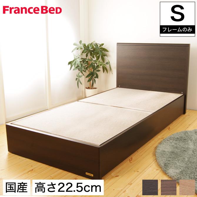 フランスベッド グランディ SC シングル 高さ22.5cm フレームのみ 日本製 国産 木製 2年保証 francebed GR-02F grandy GRANDY シングルベッド パネル型 シンプル 木製