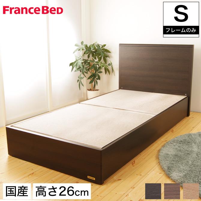 フランスベッド グランディ SC シングル 高さ26cm フレームのみ 日本製 国産 木製 2年保証 francebed GR-02F grandy GRANDY シングルベッド パネル型 シンプル 木製
