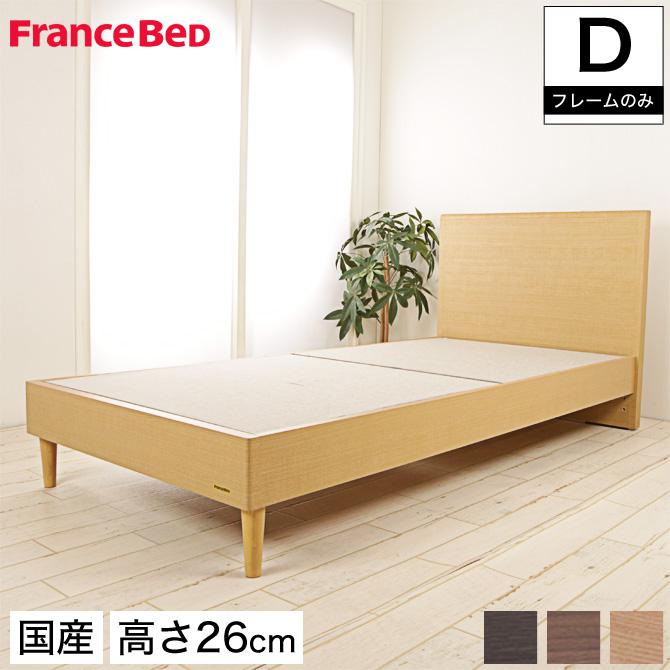 フランスベッド グランディ レッグタイプ ダブル 高さ26cm フレームのみ 日本製 国産 木製 2年保証 francebed GR-02F grandy GRANDY ダブルベッド パネル型 シンプル 木製 脚付き LG
