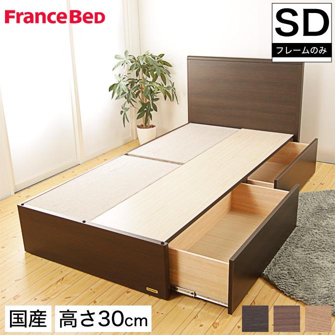 フランスベッド グランディ 引出し付タイプ セミダブル 高さ30cm フレームのみ 日本製 国産 木製 2年保証 francebed GR-02F grandy GRANDY セミダブルベッド パネル型 シンプル 木製 収納ベッド DR