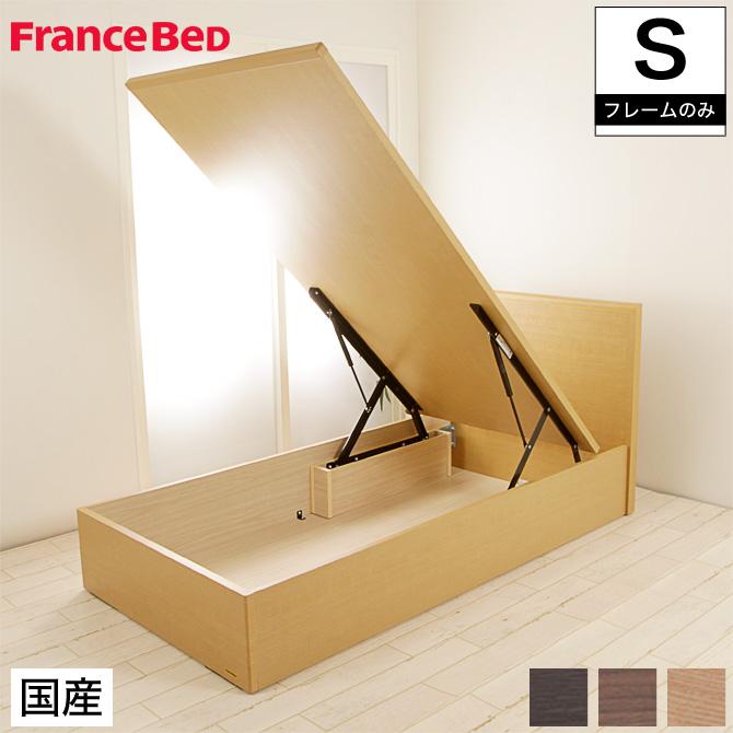 フランスベッド グランディ 跳ね上げ収納タイプ シングル 高さ33cm フレームのみ 日本製 国産 木製 2年保証 francebed GR-02F grandy GRANDY シングルベッド パネル型 シンプル 木製 収納ベッド TS 縦型