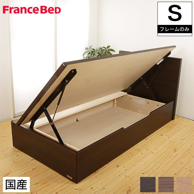 フランスベッド グランディ 跳ね上げ収納タイプ シングル 高さ33cm フレームのみ 日本製 国産 木製 2年保証 francebed GR-02F grandy GRANDY シングルベッド パネル型 シンプル 木製 収納ベッド YS 横型