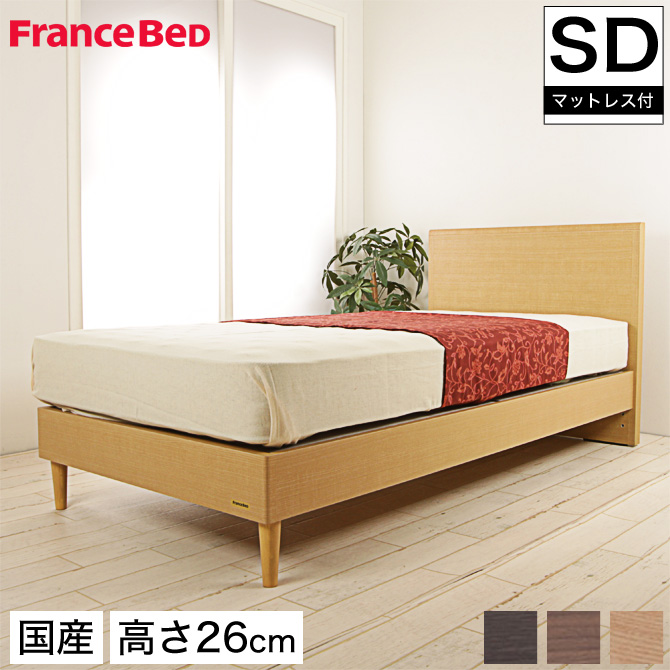 フランスベッド グランディ レッグタイプ セミダブル 高さ26cm ゼルトスプリングマットレス(ZT-030)セット 日本製 国産 木製 2年保証 francebed GR-02F GRANDY セミダブルベッド パネル型 シンプル 木製 脚付 LG
