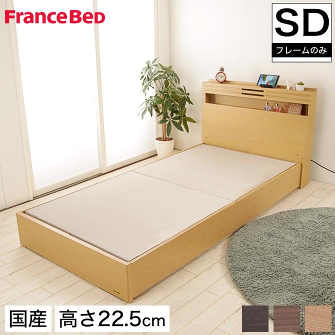 フランスベッド グランディ SC セミダブル 高さ22.5cm フレームのみ 日本製 国産 木製 2年保証 francebed GR-04C grandy GRANDY セミダブルベッド 棚付 一口コンセント付 LED照明付 宮付
