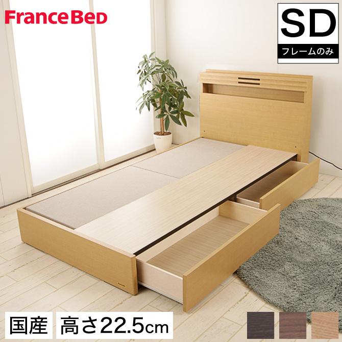 フランスベッド グランディ 引出し付タイプ セミダブル 高さ22.5cm フレームのみ 日本製 国産 木製 2年保証 francebed GR-04C grandy GRANDY セミダブルベッド 棚付 一口コンセント付 LED照明付 宮付 収納ベッド DR