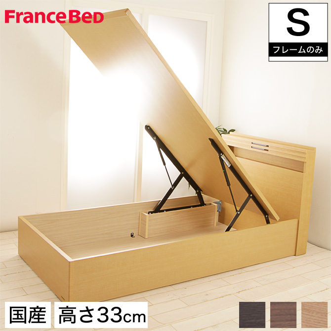 フランスベッド グランディ 跳ね上げ収納タイプ シングル 高さ33cm フレームのみ 日本製 国産 木製 2年保証 francebed GR-04C grandy GRANDY シングルベッド 棚付 一口コンセント付 LED照明付 宮付 収納ベッド TS 縦型