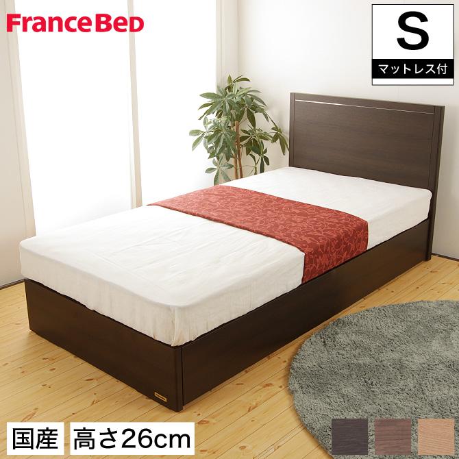 フランスベッド グランディ マットレス付 シングルベッド シンプル SC ゼルトスプリングマットレス(ZT-020)セット 高さ26cm 日本製 国産 木製 2年保証 francebed シングル GR-01F