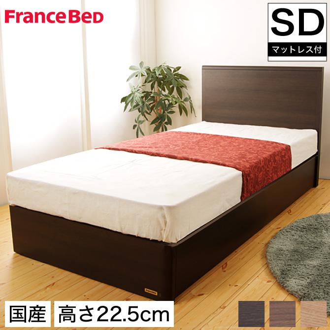 フランスベッド グランディ SC セミダブル 高さ22.5cm ゼルトスプリングマットレス(ZT-020)セット 日本製 国産 木製 2年保証 francebed GR-02F grandy GRANDY セミダブルベッド パネル型 シンプル 木製