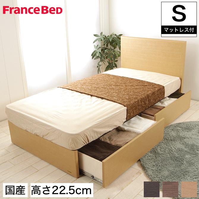 フランスベッド グランディ 引出し付タイプ シングル 高さ22.5cm ゼルトスプリングマットレス(ZT-020)セット 日本製 国産 木製 2年保証 francebed GR-02F grandy GRANDY パネル型 シンプル 木製 収納ベッド DR