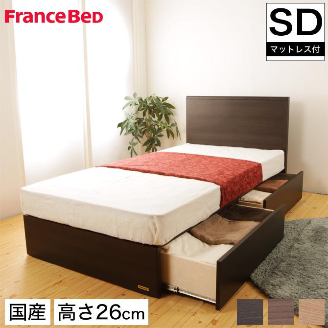 フランスベッド グランディ 引出し付タイプ セミダブル 高さ26cm ゼルトスプリングマットレス(ZT-020)セット 日本製 国産 木製 2年保証 francebed GR-02F grandy GRANDY パネル型 シンプル 木製 収納ベッド DR