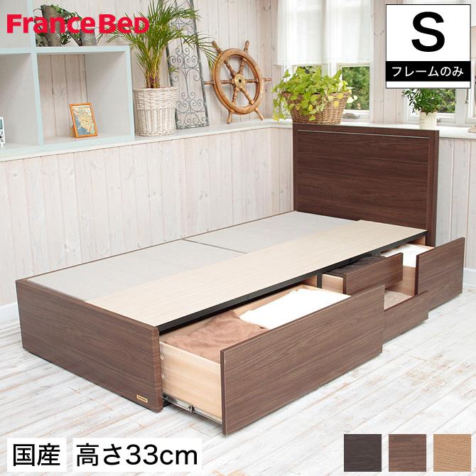 フランスベッド グランディ 引出し付タイプ シングル 高さ33cm フレームのみ 日本製 国産 木製 2年保証 francebed GR-01F grandy GRANDY シングルベッド パネル型 シンプル 木製 収納ベッド DR