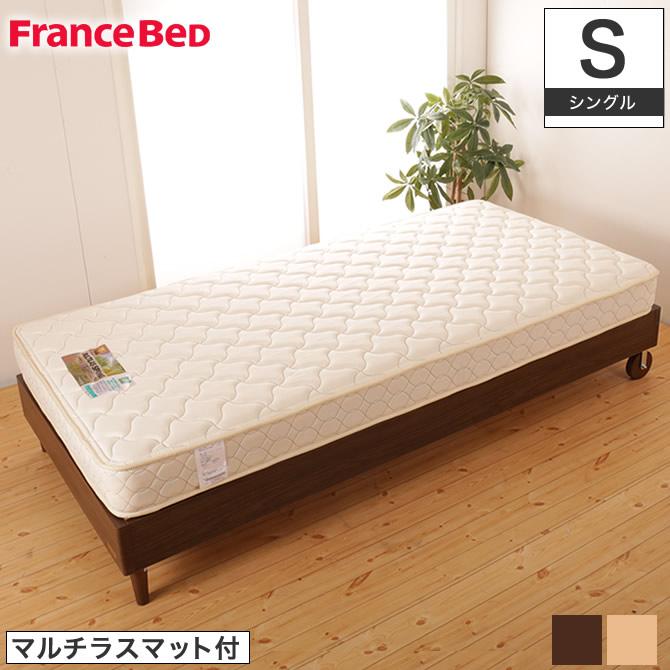 フランスベッド ヘッドボードレスベッド ピスコ21FF シングル 木製キャスター付 マルチラスマットレス付 XA-241 コンパクトベッド 脚付 ヘッドボードなし 日本製 francebed 木製ベッド マットレスセット