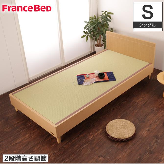 フランスベッド 畳ベッド タタミーノF シングル フレームのみ 脚付 和紙たたみ フレーム2段階高さ調節 木製ベッド ローベッド francebed 日本製