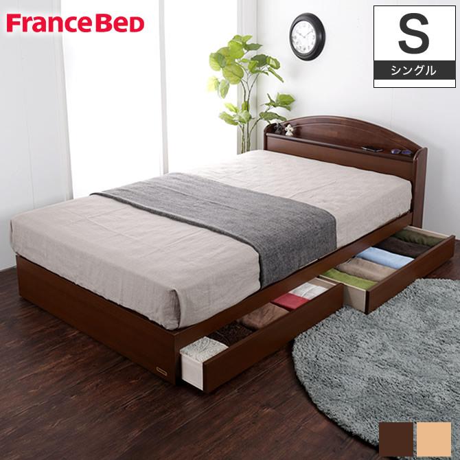 フランスベッド製 収納付きベッド シングルベッド マルチラスハードマットレス付き 2年保証 天然木ヘッドボード 引き出し付きベッド 収納ベッド 収納ベット シングルベット 棚付き ベッドマット付き 宮付き 木製ベッド 収納ベッド
