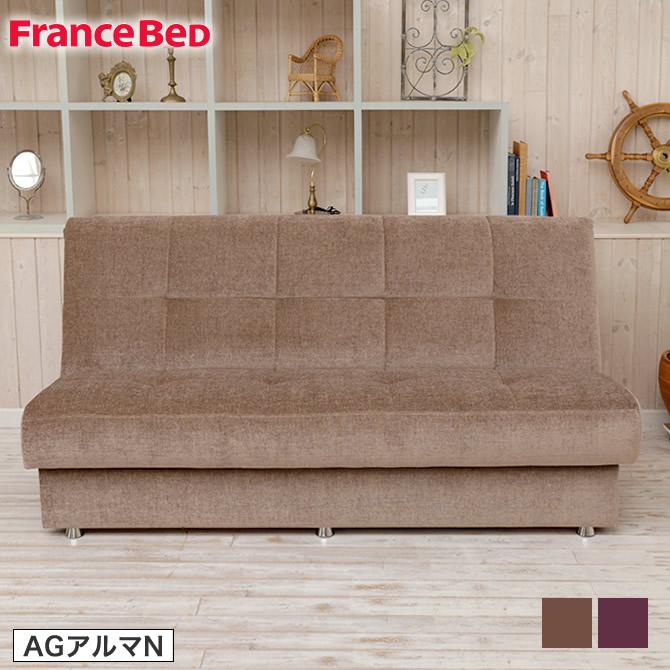 フランスベッド ソファベッド アルマN(AG) 3Pソファソファベッド 2.5人掛け ベッドにもなる セミダブルベッド ボンネルコイル