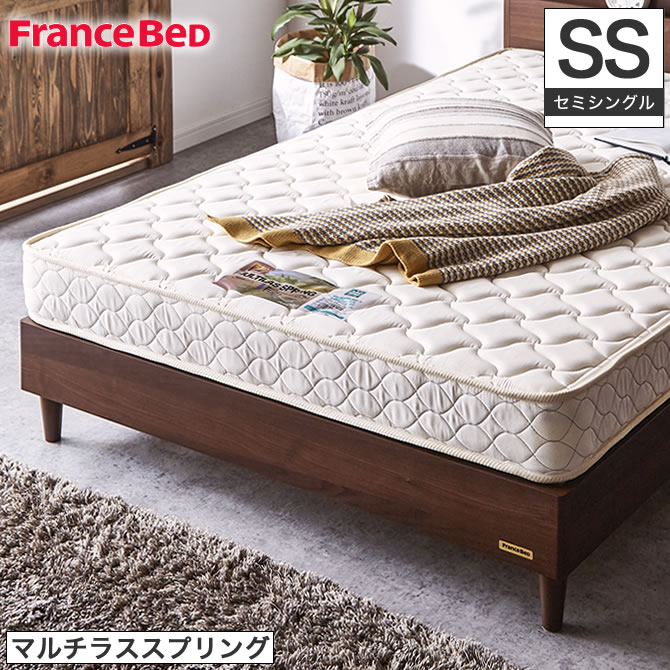 フランスベッド製マットレス セミシングル2年保証 フランスベッドで1番売れているマット!マルチラススーパースプリングマットレス/セミシングル(高密度連続スプリングマットレス )フランスベット