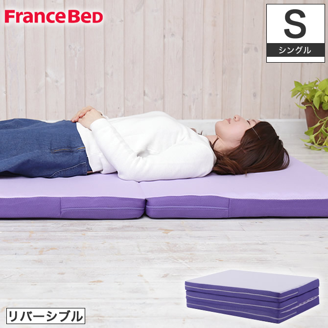 フランスベッド 三つ折りマットレス スリープファイン シングル 高反発マットレス リバーシブル エアースルー構造 体圧分散 厚さ8cm 洗える やや硬め 通気性 パープル | 高反発 敷き布団 薄型マットレス ロフトベッド用 二段ベッド用