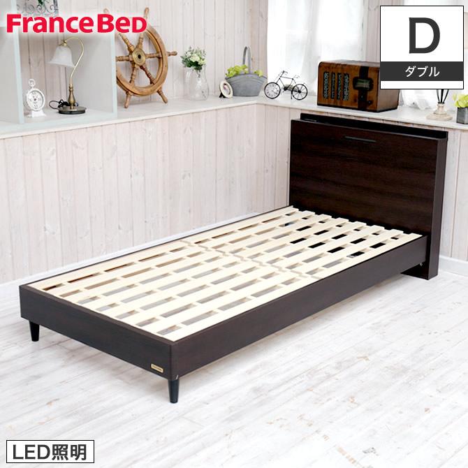 フランスベッド すのこベッド ダブル 棚付き LED照明付 コンセント付 レッグタイプ 木製 モダン ブラウン キャビネット レッグ D PSF-184   ダブルベッド スノコ 棚付きベッド francebed ベッドフレームのみ 2年保証 木製ベッド おしゃれ 新生活