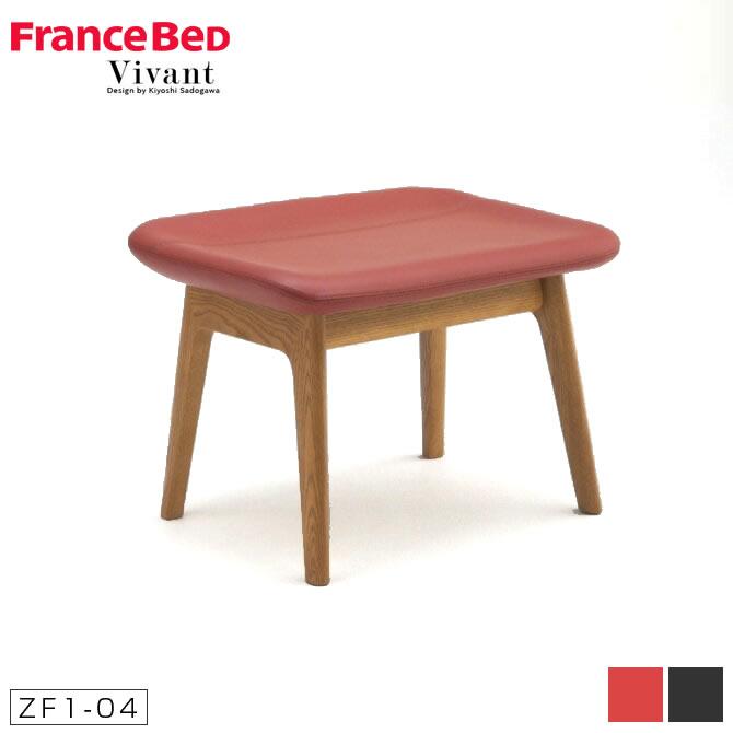 フランスベッド オットマン 天然木 木製 レザー Vivant 北欧デザイン モダン ヴィンテージ風 ZF1-04 ヴィヴァン