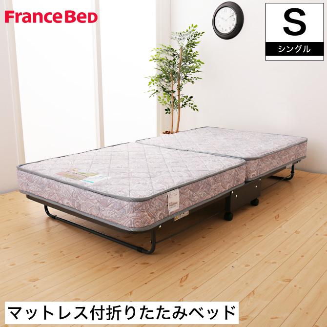 フランスベッド 折りたたみベッド キャスター付 シングルベッド パンテオン401(谷折り式)マルチラススーパーマットレス付き シングル 折り畳み ベッド 来客用 エキストラベッド 折り畳み収納OK メーカー2年保証