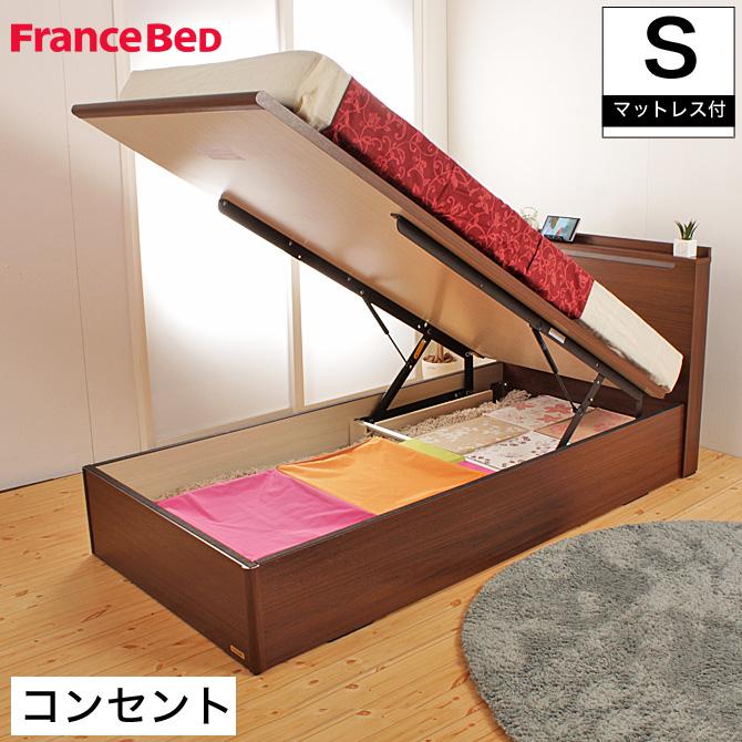フランスベッド 跳ね上げ収納ベッド シングル マルチラススーパーマットレス(MS-14)付 日本製 木製 2年保証 francebed シングルベッド 棚付 一口コンセント付 LED照明付 宮付 収納ベッド 縦型 シンプル