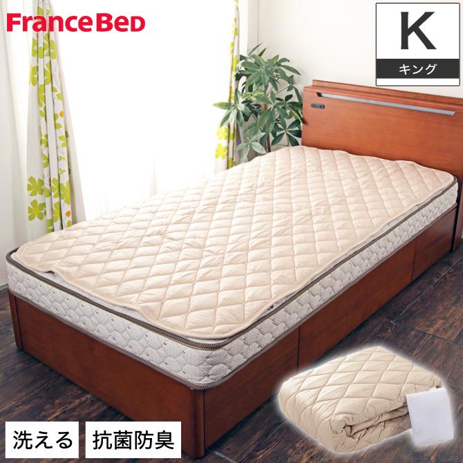 ベッドパッド francebed フランスベッド 100% ウォッシャブル 洗える キング 羊毛ベッドパッド ウール100% 敷きパッド製 敷パッド 羊毛 吸湿・発散に優れたヨーロッパ産
