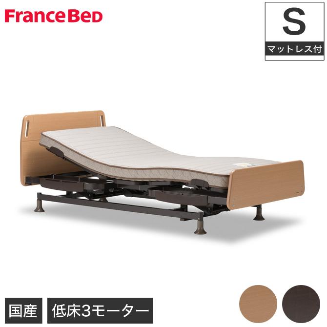 【非課税】 フランスベッド 電動ベッド レステックス-01F 3モーター マットレス付(マイクロRX-V) シングル 電動リクライニングベッド francebed 介護ベッド 低床設計 マットレスセット お年寄り