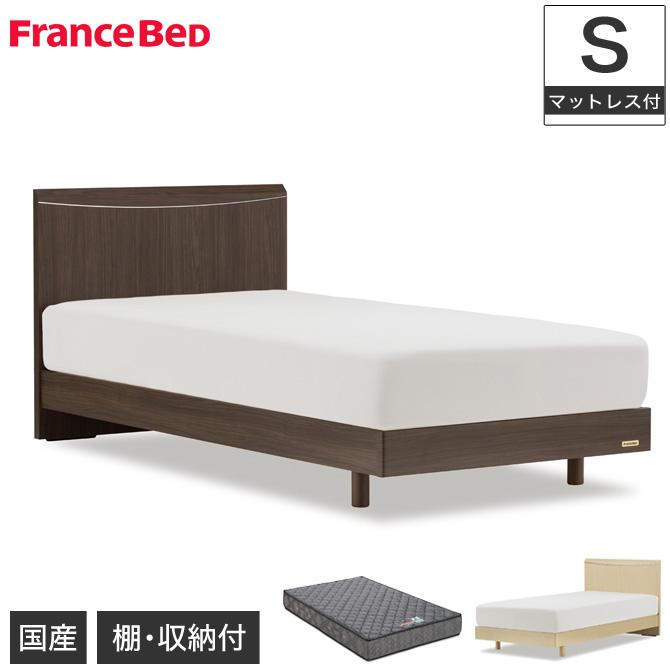 フランスベッド パネル型ベッド プレミア70(PR-01F) プロ・ウォールマットレス付(PW-HARD) シングル マットレスセット 国産 すのこベッド マルチラスハードスプリングマットレス付 francebed 日本製