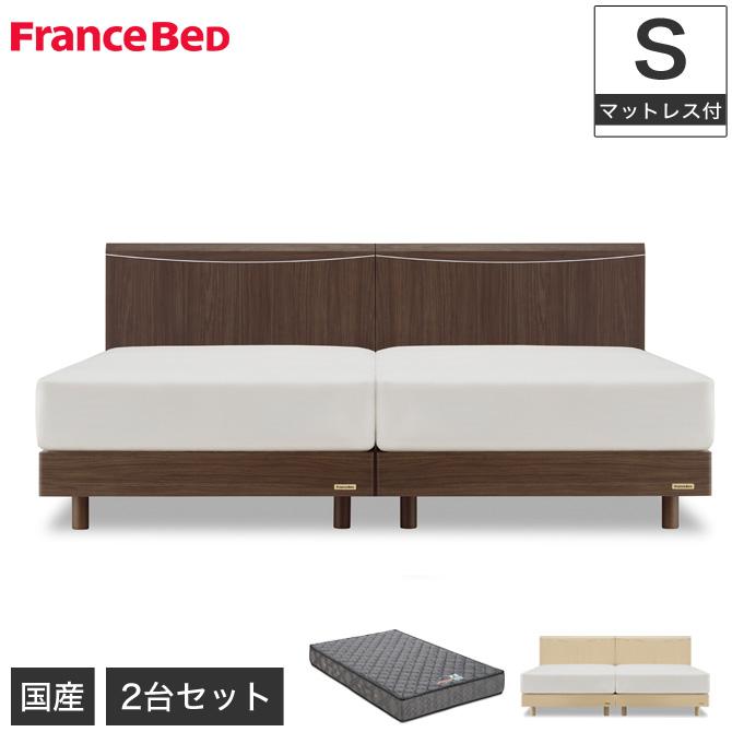 フランスベッド パネル型ベッド プレミア70(PR-01F) プロ・ウォールマットレス付(PW-HARD) シングル+シングル マットレスセット 国産 すのこベッド マルチラスハードスプリングマットレス付 francebed 日本製