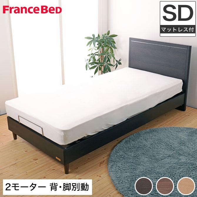 フランスベッド 電動ベッド(GR-01F) 2モーターフレーム マットレス付(RX-030) セミダブル 背上げと脚上げが別動作 電動リクライニングベッド 木製ベッド grandy スプリングマットレス付 francebed 2年保証付 フランスベッド正規品