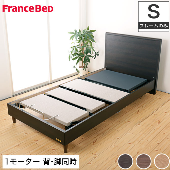 フランスベッド 電動ベッド(GR-02F) 1モーターフレーム フレームのみ シングル 背上げと脚上げが同時動作 電動リクライニングベッド 木製ベッド grandy 脚付きベッド francebed 2年保証付 フランスベッド正規品