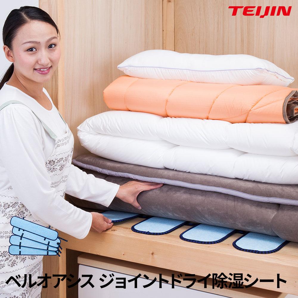 除湿シート テイジン ベルオアシス使用 ジョイントドライ スリム 4枚セット 日本製 分割 ジョイントマット 抗菌防臭 消臭 薄型シート すべり止め 吸水力 繰り返し使用可