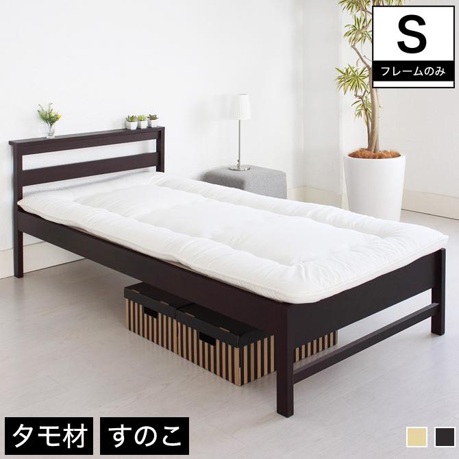 すのこベッド 木製ベッド シングル シングルサイズ シンプル 布団で使えるタモ材ベッド 天然木タモ材使用 ナチュラル ダークブラウン 布団での使用におすすめなベッド シングルベッド 木製すのこベッド スノコベッド 1人暮らし [byおすすめ] 送料無料