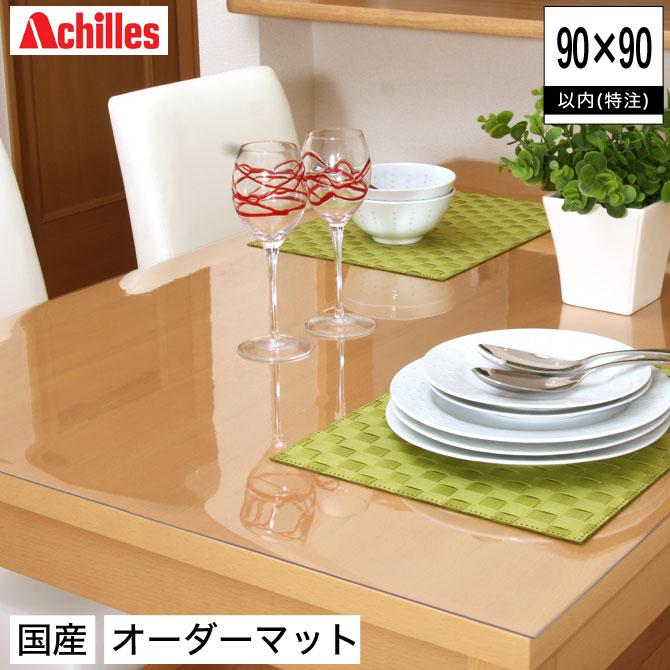 【送料無料】テーブルマット デスクマット日本製 オーダーマット 1.5mm厚 90×90以内 テーブルクロス ビニール 撥水 透明 アキレス テーブルマット 家具やテーブルをキズや汚れから守る。サイズオーダー 透明度が高いキッチンマット ベタツキ軽減。 アキレス achilles