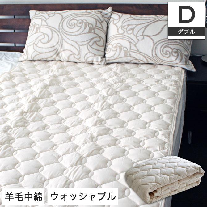 清潔!洗えるベットパット(羊毛中綿)・ダブル 敷パット ベッドパッド ベットパット兼用 シーツ ベッドパッド 洗える 敷きパッド 羊毛 あったか ダブル ダブルサイズ ウォッシャブル ウール ウール100% 羊毛ベッドパッド 送料無料