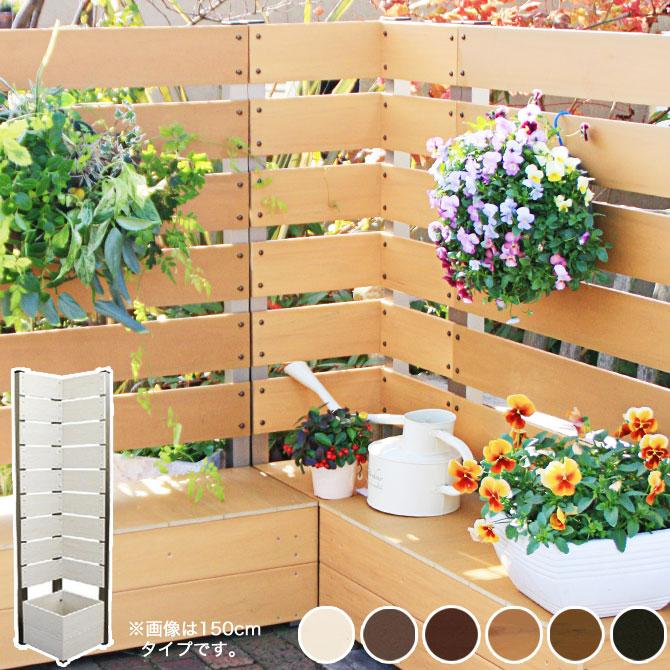 ガーデンフェンス 日本製 コーナーボックス用 ボックス付きフェンス 高さ120cm 1cm間隔 プランター付きフェンス プランター付き ガーデン フェンス フェンス+プランター プランタボックス付き ガーデンフェンス 樹脂製 国産 [送料無料]