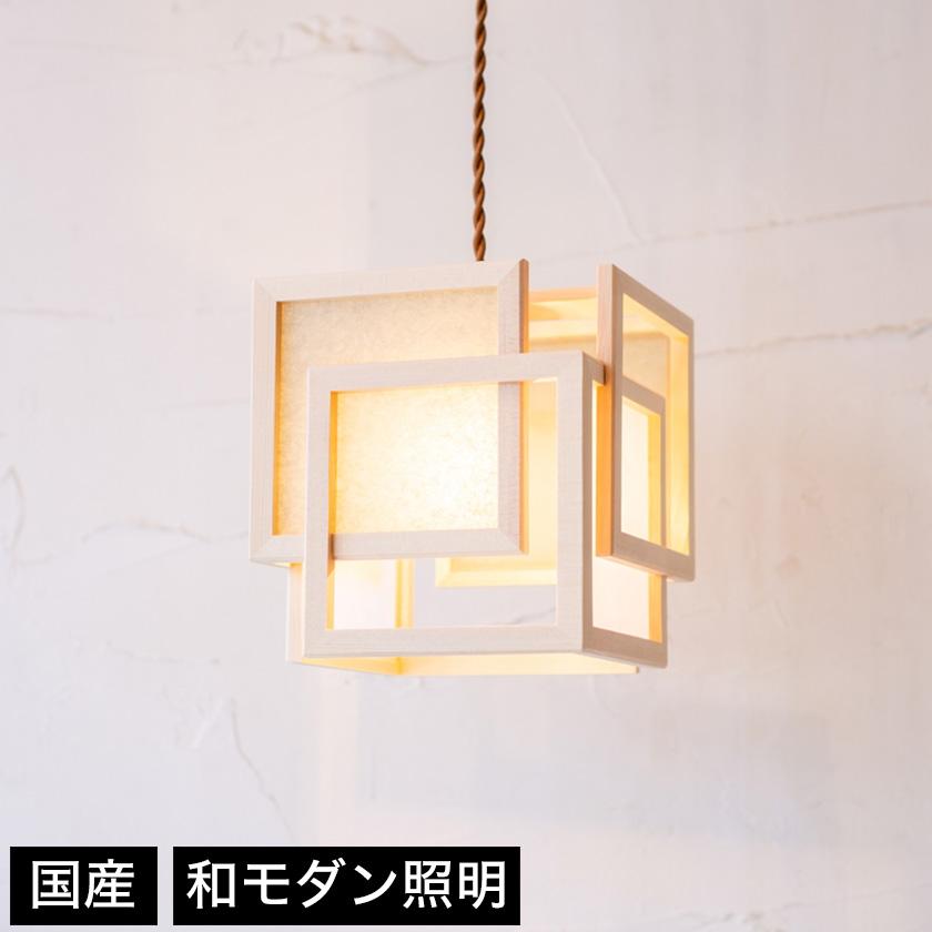 和 照明 ペンダントライト 国産 和風照明 旬 AP818-A shun 木組+和紙(ワーロン) 和風和室照明 和紙 和風 和モダン レトロ ペンダントランプ 和室用照明 LED対応照明 led 蛍光灯 ペンダントライト おしゃれ 天井照明 照明器具 インテリア照明 照明 和室