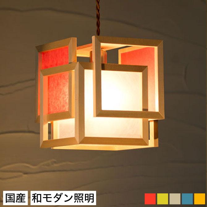 和 照明 ペンダントライト 国産 和風照明 旬 AP-818 shun 5color 木組+和紙(ワーロン) 和風和室照明 和紙 和風 和モダン レトロ ペンダントランプ 和室用照明 LED対応照明 led 蛍光灯 ペンダントライト おしゃれ 天井照明 照明器具 インテリア照明 照明 和室