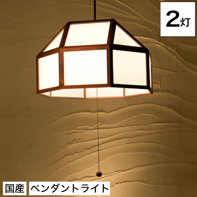 和 照明 ペンダントライト 国産 和風照明 宴2灯タイプ AP824-2 en ブラウン 木組+和紙(ワーロン) 和風和室照明 和紙 和風 和モダン レトロ ペンダントランプ 和室用照明 LED対応照明 led 蛍光灯 ペンダントライト おしゃれ 天井照明 照明器具 インテリア照明 照明 和室