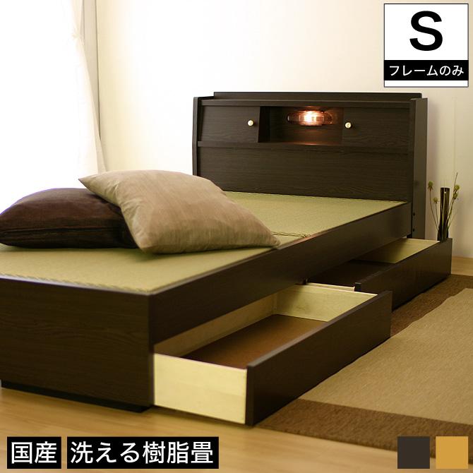 畳ベッド 国産 シングル 日本製 収納付ベッド 棚・照明・引出し付畳ベッド・シングル ウォッシャブル畳タイプ 畳みベッド 収納ベッド 収納付きベッド 照明付き 引き出し付きベッド 棚付き 宮付き シングルベッド 木製 シンプル畳ベッド い草 たたみベッド