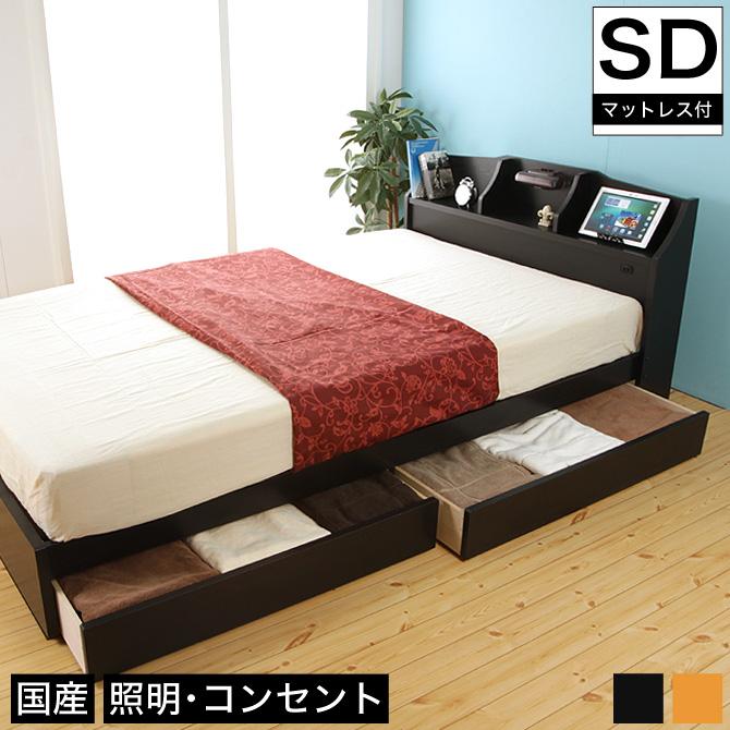 収納ベッド スプリングマットレス付き セミダブル 棚付 一口コンセント付 照明付 引き出し付き セミダブルベッド 引出付ベッド 圧縮ロールボンネルコイルマットレス 圧縮ロールマットレス付き おしゃれ 日本製 マットレス