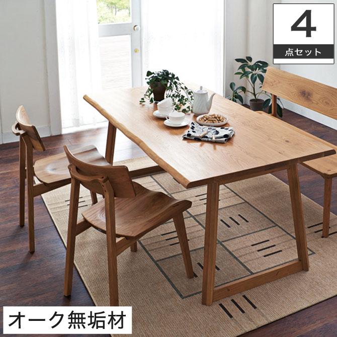 ダイニングテーブルセット 4点 テーブル ベンチ チェア2脚 オーク無垢材 木製 ダイニングテーブルセット ベンチ ダイニングテーブルセット 無垢材 ダイニングテーブルセット 150 ダイニングセット [送料無料]